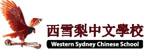 Western Sydney Chinese School
